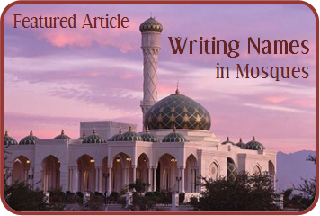 Writing Names alongside Allah's Name in Mosques